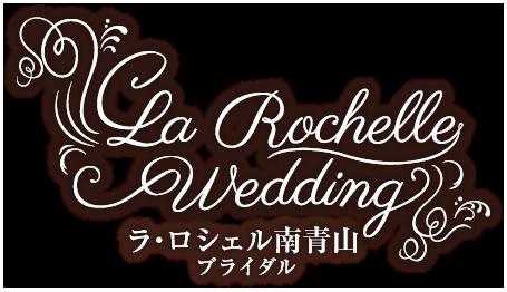 La Rochelle Wedding ラ・ロシェル南青山 ブライダル